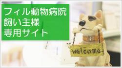 フィル動物病院 飼い主様専用サイトはこちら